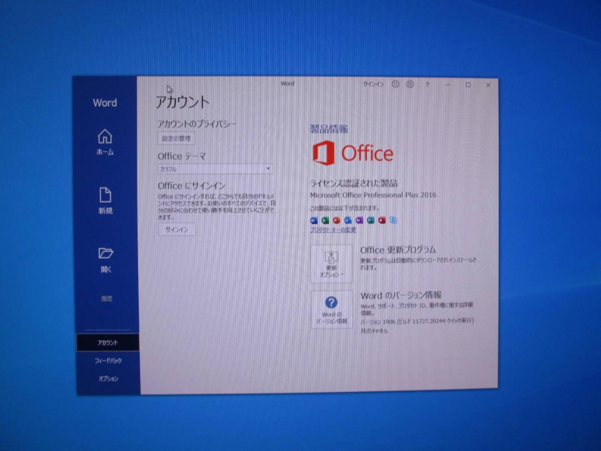 極上品 win10 core i7 メモリ8G 新品SSD240G office2016 ブルーレイ USB3.0 新品電源 強力万能PC ゲーム対応 FF14 マイクラ 大学や事務にも_画像8