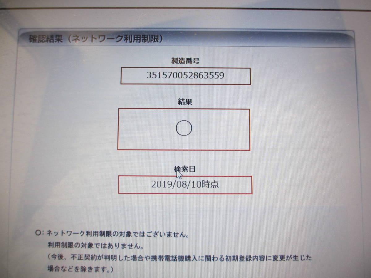 docomo ドコモ LG with series Optimus it L-05D 判定〇 初期化済み ジャンク_画像10