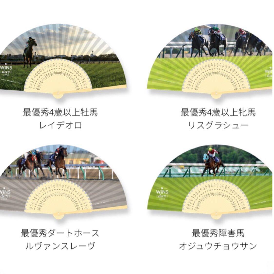 JRAオフィシャル WINS DAY 扇子全種類(8種類)セット アーモンドアイ オジュウチョウサン 競馬_画像3
