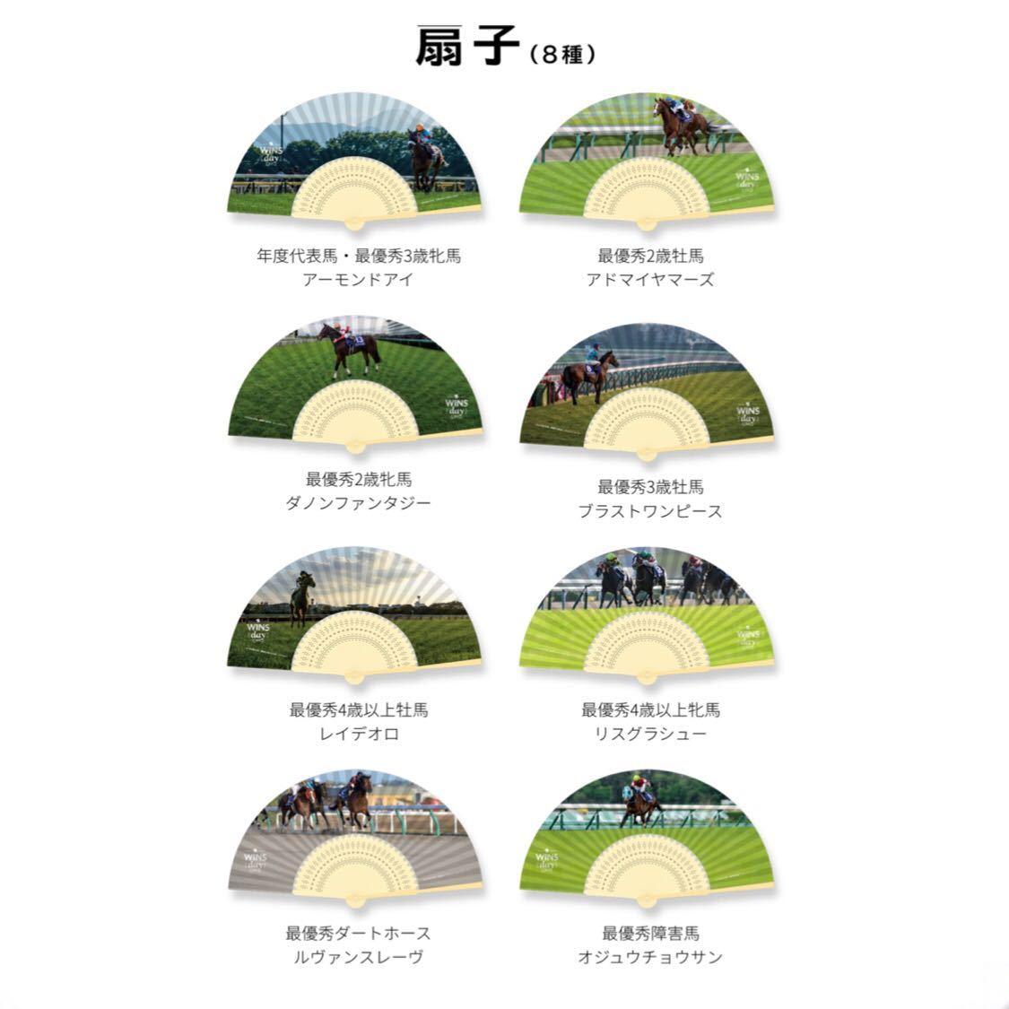 JRAオフィシャル WINS DAY 扇子全種類(8種類)セット アーモンドアイ オジュウチョウサン 競馬