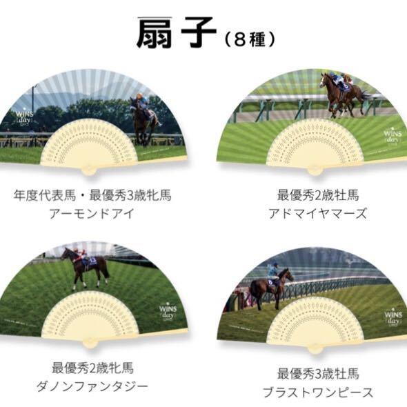 JRAオフィシャル WINS DAY 扇子全種類(8種類)セット アーモンドアイ オジュウチョウサン 競馬_画像2