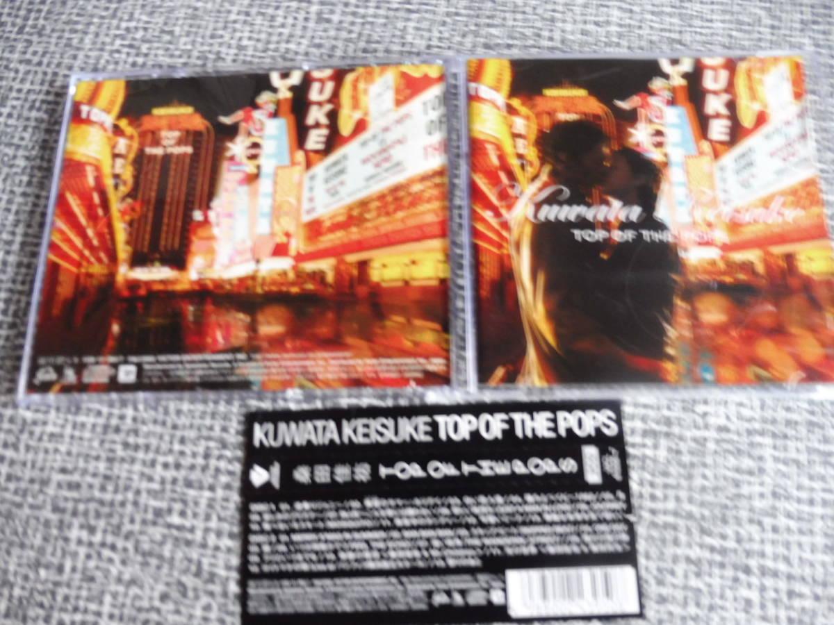 SouthernAllStars 桑田佳祐 美品ベスト2CD BEST TOP OF THE POPS トップ オブ ザ ポップス サザンオールスターズ KUWATAKEISUKE