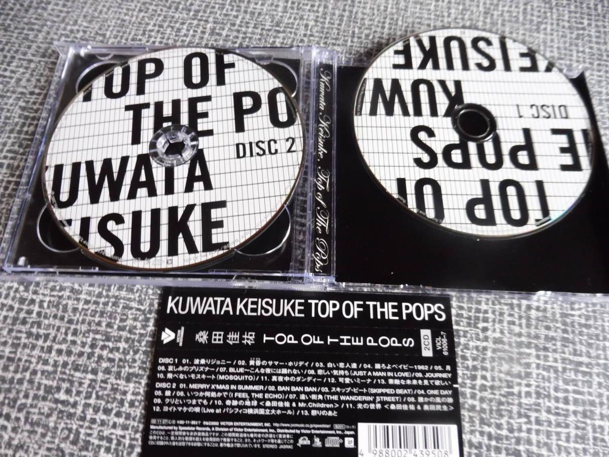 SouthernAllStars 桑田佳祐 美品ベスト2CD BEST TOP OF THE POPS トップ オブ ザ ポップス サザンオールスターズ KUWATAKEISUKE _画像2