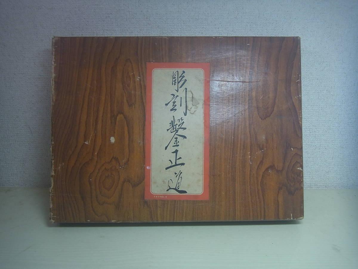 【未使用10本セット】彫刻鑿 正道 兼春 彫刻刀 のみ 兼春_画像9