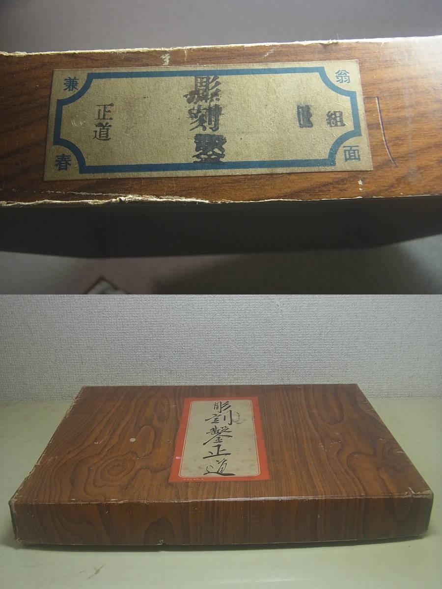 【未使用10本セット】彫刻鑿 正道 兼春 彫刻刀 のみ 兼春_画像8