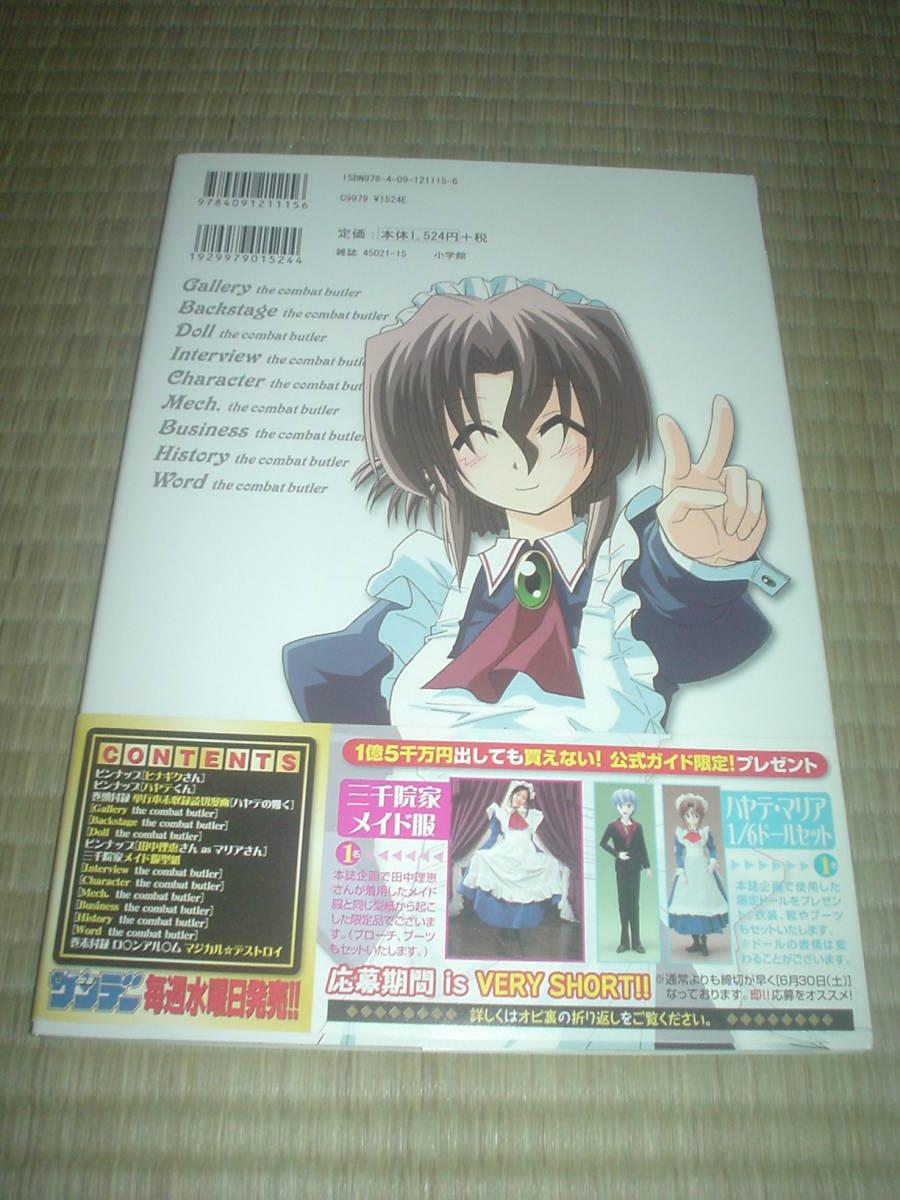 ハヤテのごとく! 少年サンデー公式ガイド 送料185円_画像2