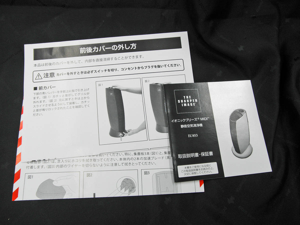 ☆ 新品 未開封 「イオニックブリーズ MIDI 静音空気清浄機 IU853 」☆_画像5