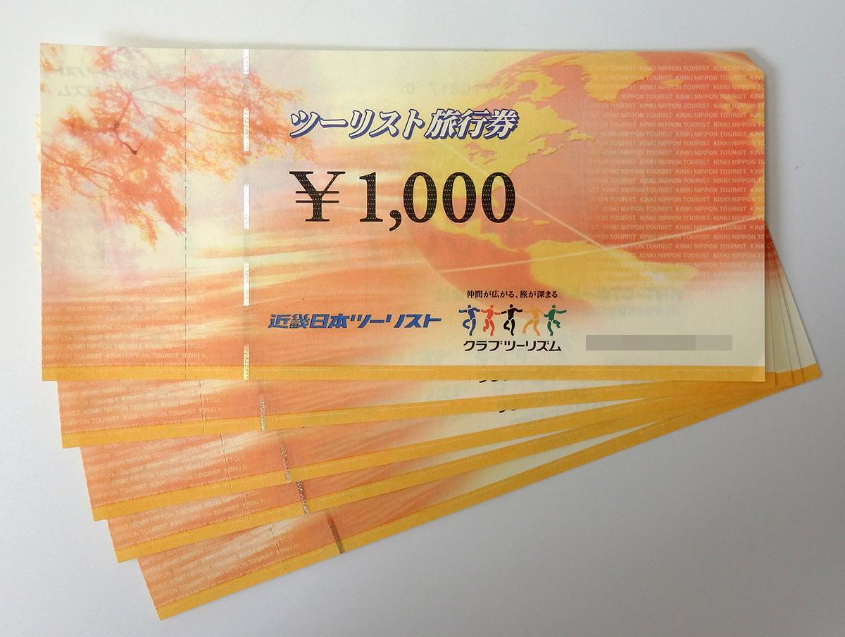 ■□送料無料 近畿日本ツーリスト 旅行券 5,000円分(1,000円×5)□■