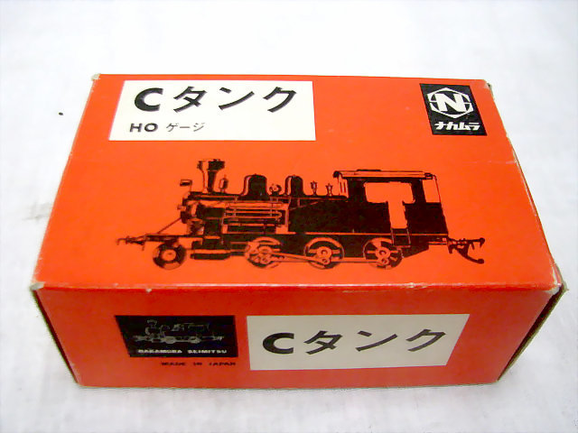 未使用☆ ナカムラ Cタンク HOゲージ 動力 鉄道模型 機関車 ⑰_画像7
