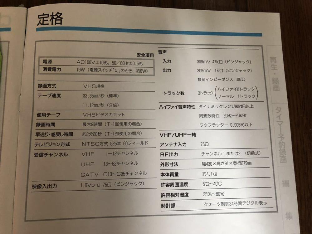 Panasonic NV-H5 ビデオデッキ VHS ビデオ_画像3