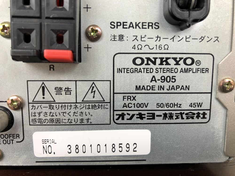 ONKYO ステレオアンプ A-905 オンキョー INTEGRATED STEREO AMPLIFIER_画像5