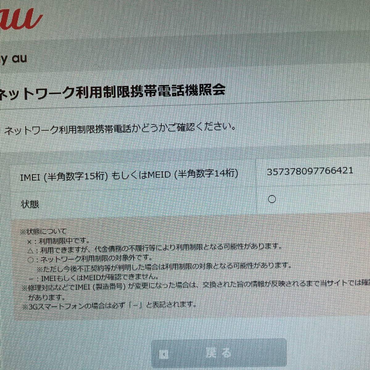 未使用/Apple/MT002J/A/iPhone/SIMロック解除済みSIMフリー iPhoneXR 64GB ブラック 本体 _画像6