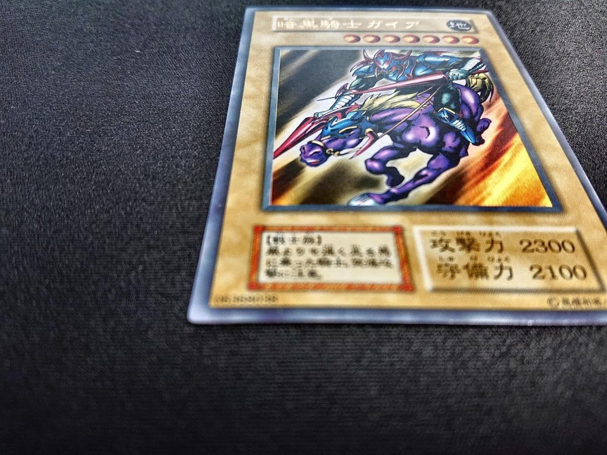 遊戯王 初期 暗黒騎士ガイア ウルトラレア【美品】おまけ付き_画像5