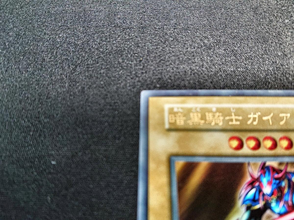 遊戯王 初期 暗黒騎士ガイア ウルトラレア【美品】おまけ付き_画像7