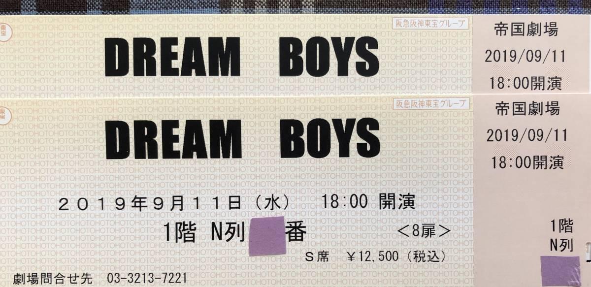 DREAM BOYS (ドリーム ボーイズ)★9月11日(水)18:00開演 S席★1~2枚 (定価以下)