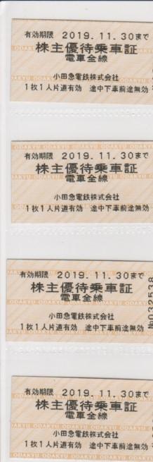 ◆小田急電鉄◆株主優待乗車証4枚+優待券1冊◆