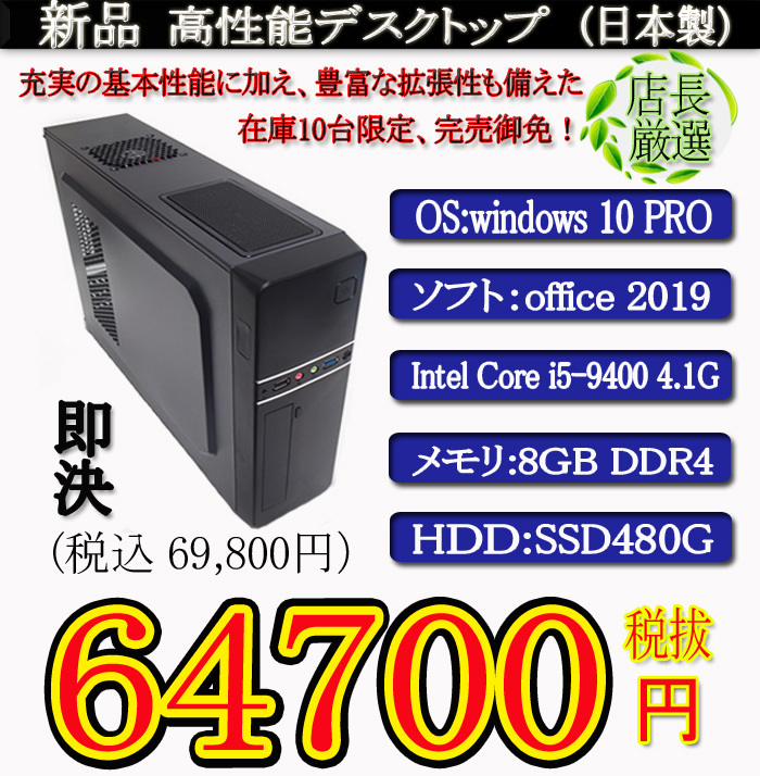 一年保証 新品 日本製 Corei5 9400/8G/SSD480G/Win10 Pro/Office2019/ PowerDVD③