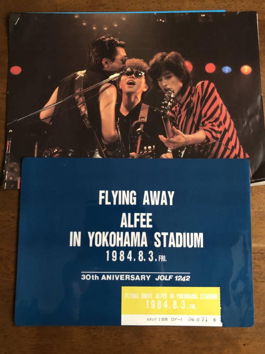 ★アルフィー ★FLYING AWAY ALFEE ★YOKOHAMA STADIUM ★1984.8.3 ★グッズ_画像7