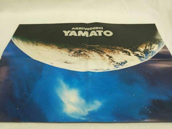 さらば 宇宙戦艦ヤマト 愛の戦士たち ロマンアルバム オリジナルポスター_画像1