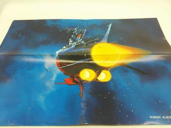 さらば 宇宙戦艦ヤマト 愛の戦士たち ロマンアルバム オリジナルポスター_画像2