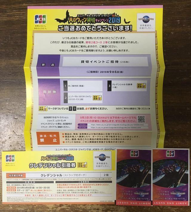 送料無料 ユニバーサルスタジオジャパン JCBハロウィーン貸切チケット 2枚セット