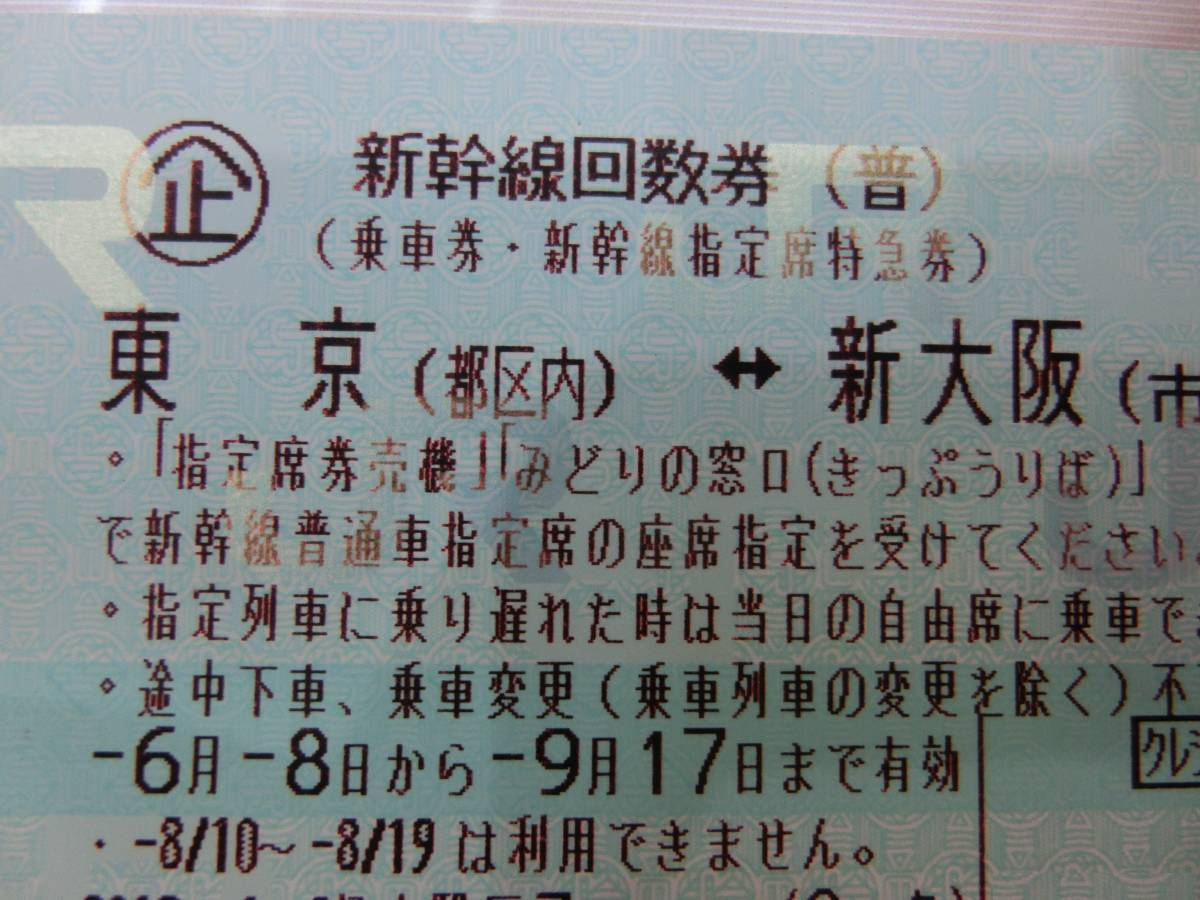 新幹線 回数券 東京 新大阪 指定席チケット 有効期限9/17