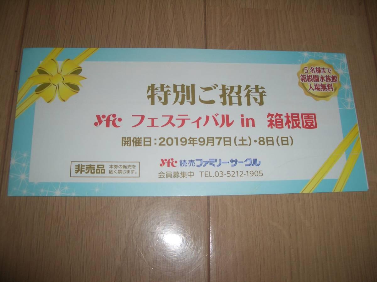 箱根園水族館★特別ご招待券★5名様まで入場無料★9/7(土)・8(日)