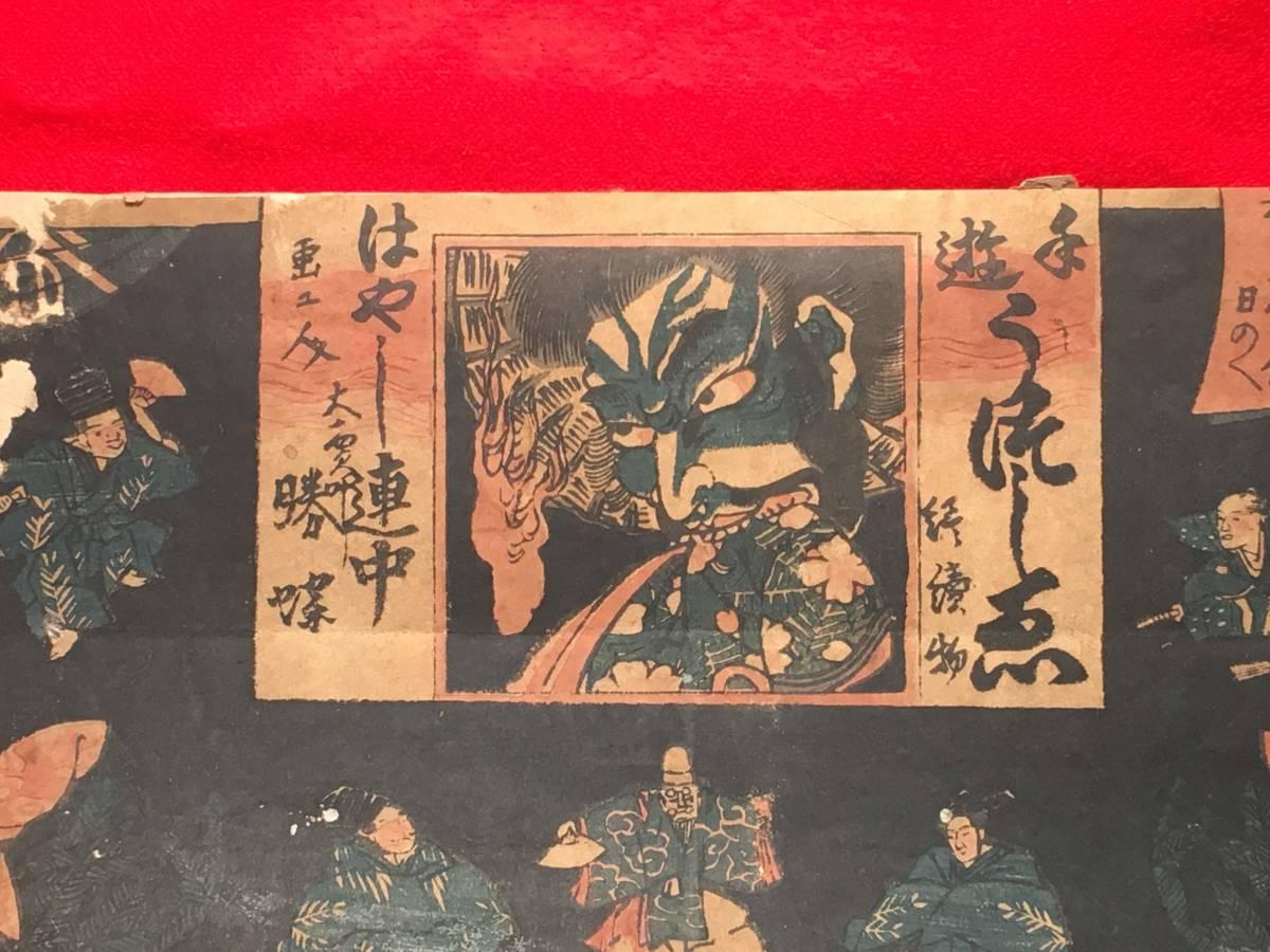 オリジナル浮世絵 おもちゃ絵 妖怪画 手あそびうツしゑ 江戸版 裏打ちあり 大珍品 幽霊 おばけ うつしえ_画像9