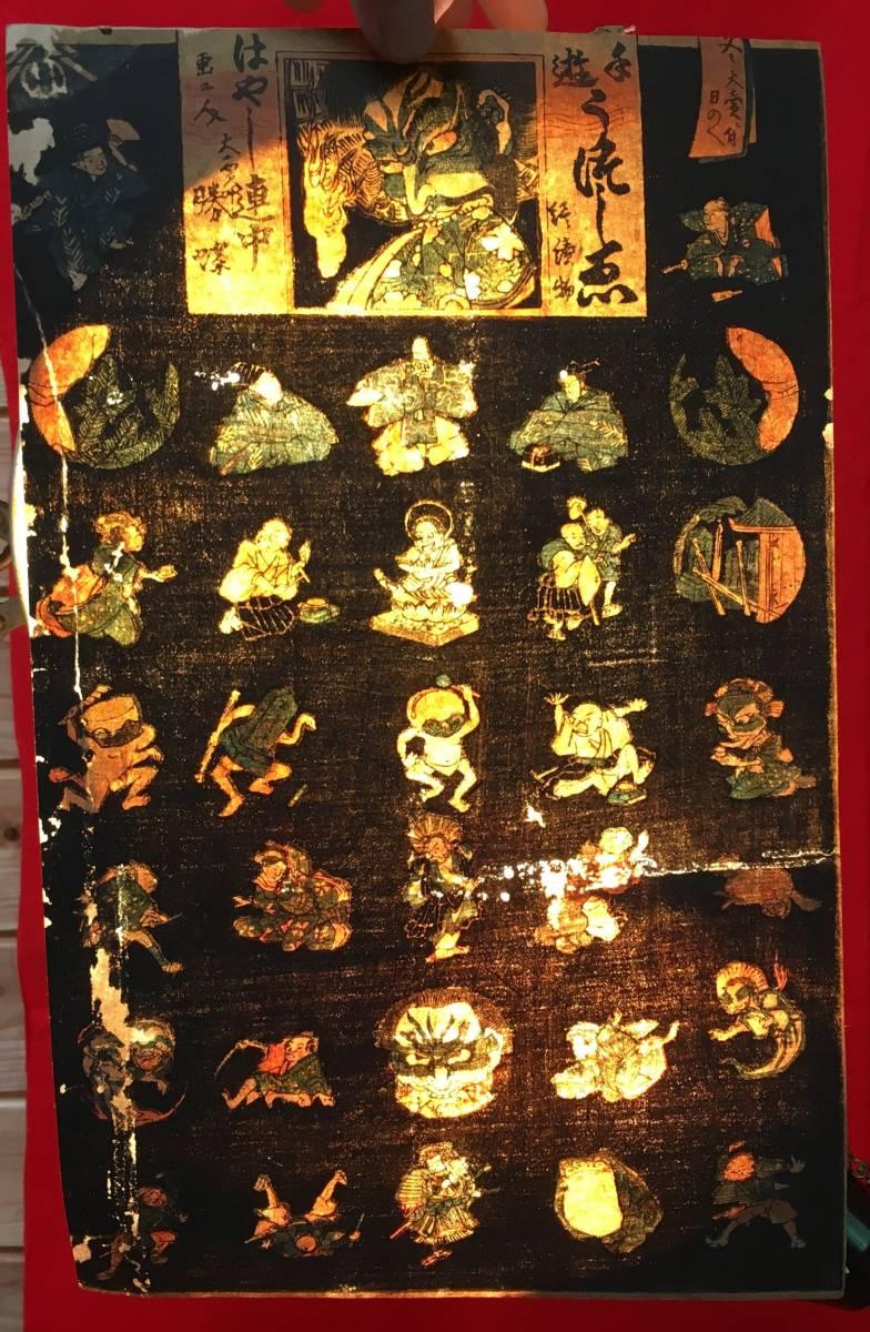 オリジナル浮世絵 おもちゃ絵 妖怪画 手あそびうツしゑ 江戸版 裏打ちあり 大珍品 幽霊 おばけ うつしえ_画像1