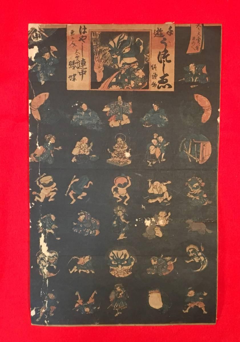 オリジナル浮世絵 おもちゃ絵 妖怪画 手あそびうツしゑ 江戸版 裏打ちあり 大珍品 幽霊 おばけ うつしえ_画像8