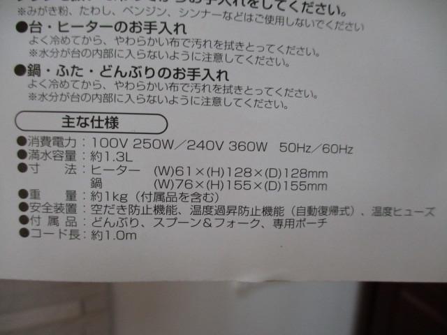 ◆◇ヤザワ トラベルマルチクッカー TVR21BK◇◆  _画像10