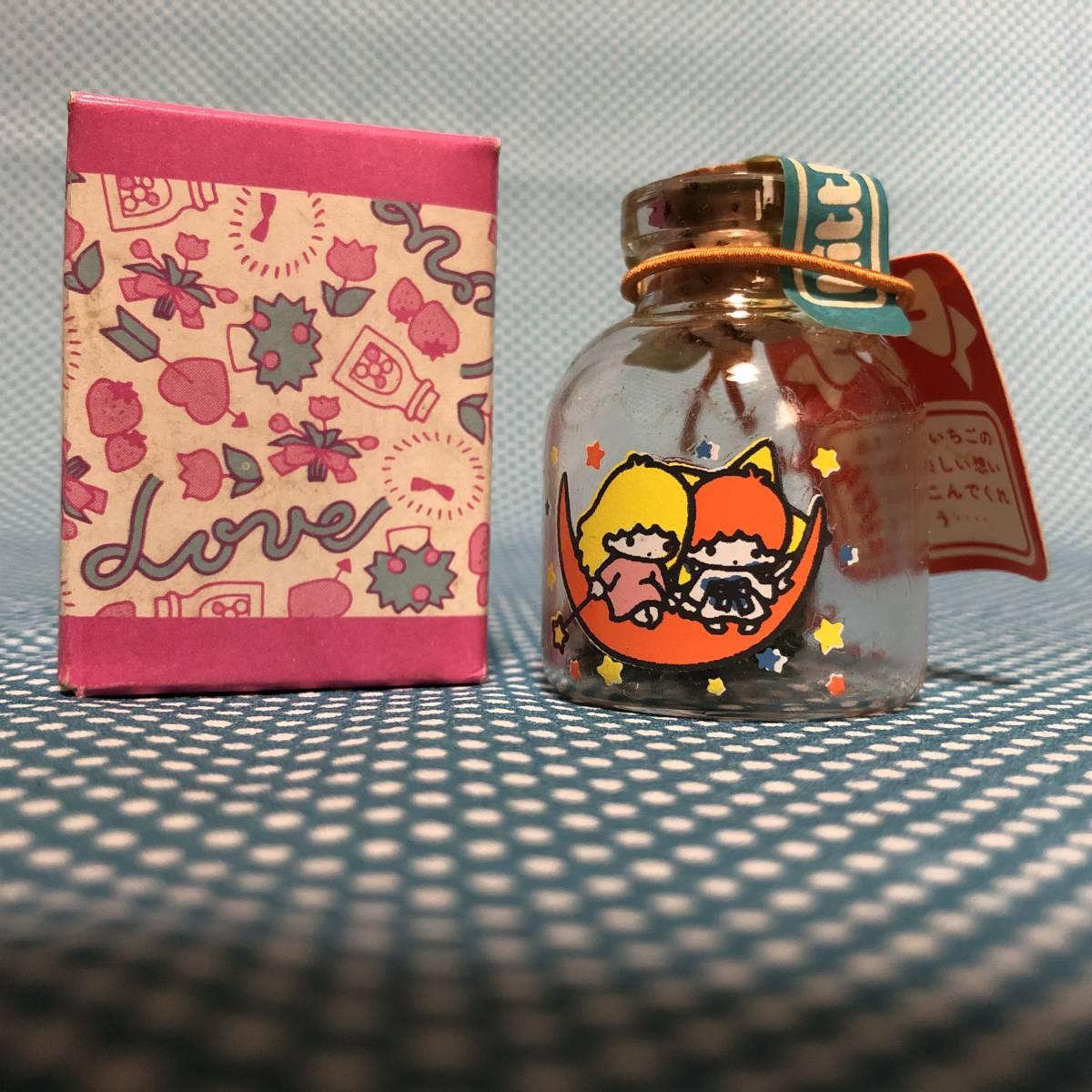 1976年 当時物 リトルツインスターズ リトルフレグランス 匂い袋 いちご 小瓶 レトロ キキララ サンリオ
