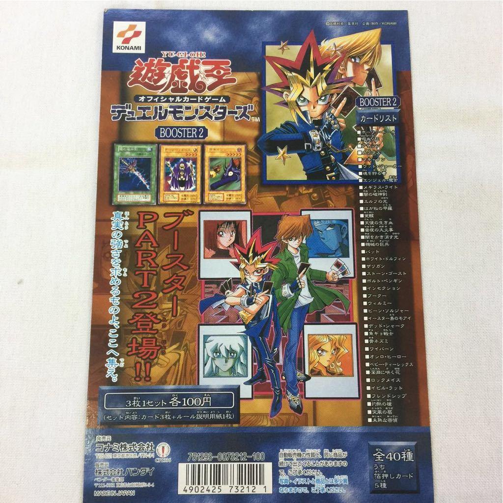 【送料無料】台紙 遊戯王 デュエルモンスターズ booster2 ディスプレイ 2枚セット / コナミ KONAMI 当時物 カードダス_画像5