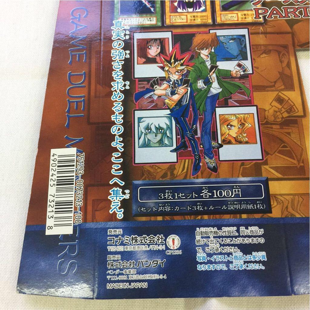 【送料無料】台紙 遊戯王 デュエルモンスターズ booster2 ディスプレイ 2枚セット / コナミ KONAMI 当時物 カードダス_画像3