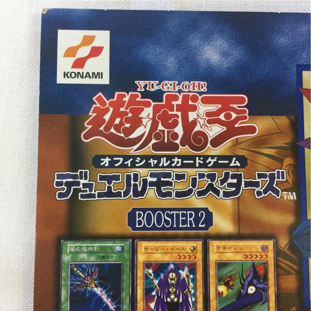 【送料無料】台紙 遊戯王 デュエルモンスターズ booster2 ディスプレイ 2枚セット / コナミ KONAMI 当時物 カードダス_画像6