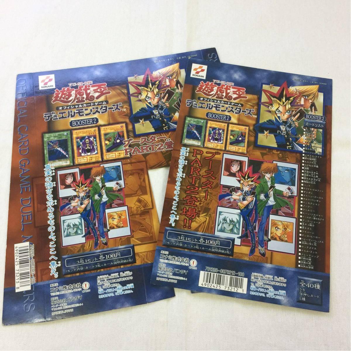 【送料無料】台紙 遊戯王 デュエルモンスターズ booster2 ディスプレイ 2枚セット / コナミ KONAMI 当時物 カードダス_画像1