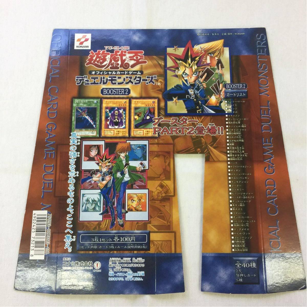 【送料無料】台紙 遊戯王 デュエルモンスターズ booster2 ディスプレイ 2枚セット / コナミ KONAMI 当時物 カードダス_画像2
