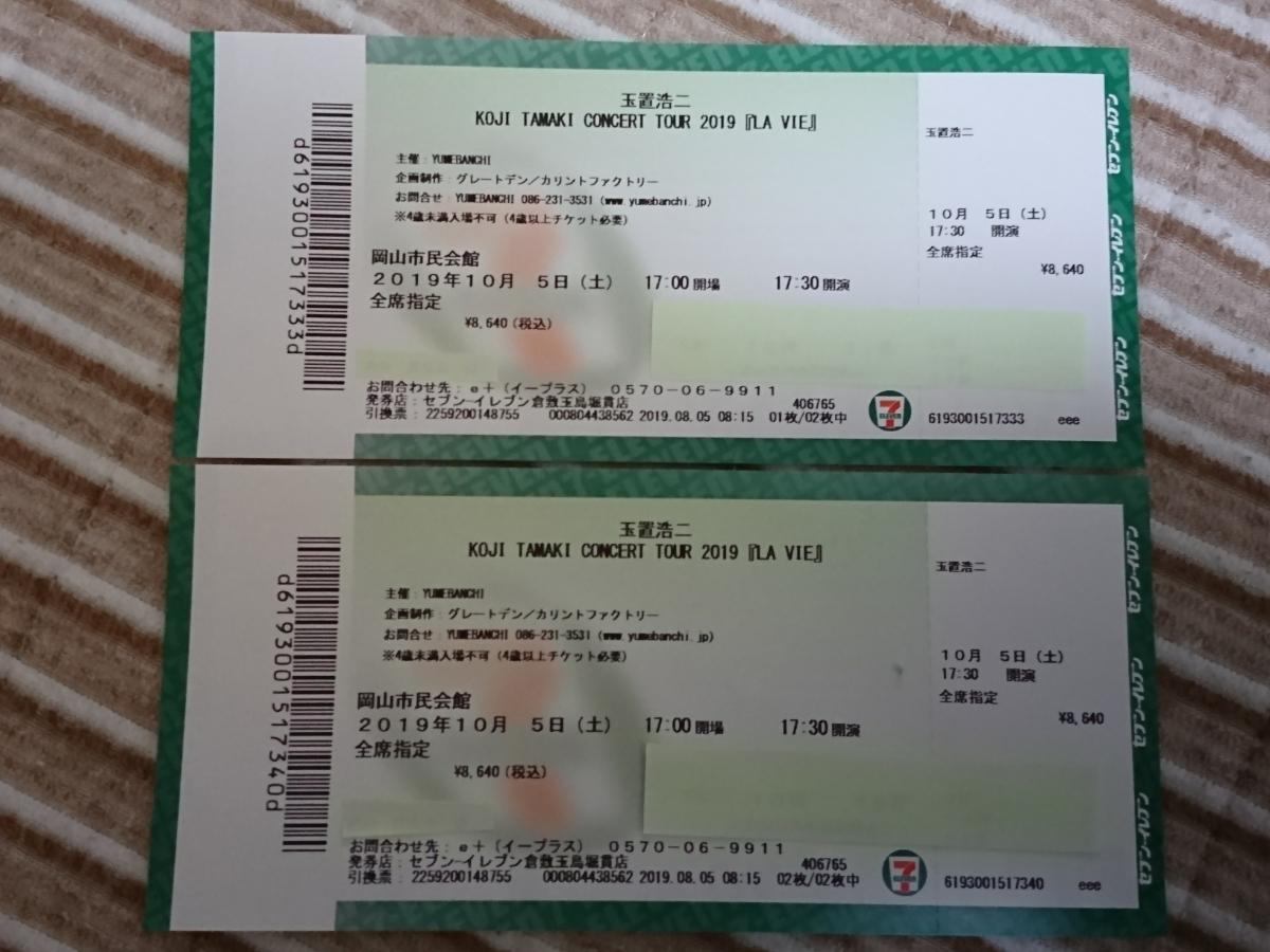 玉置浩二コンサートツアー2019『LA VIE』チケット2枚連番会場:岡山市民会館