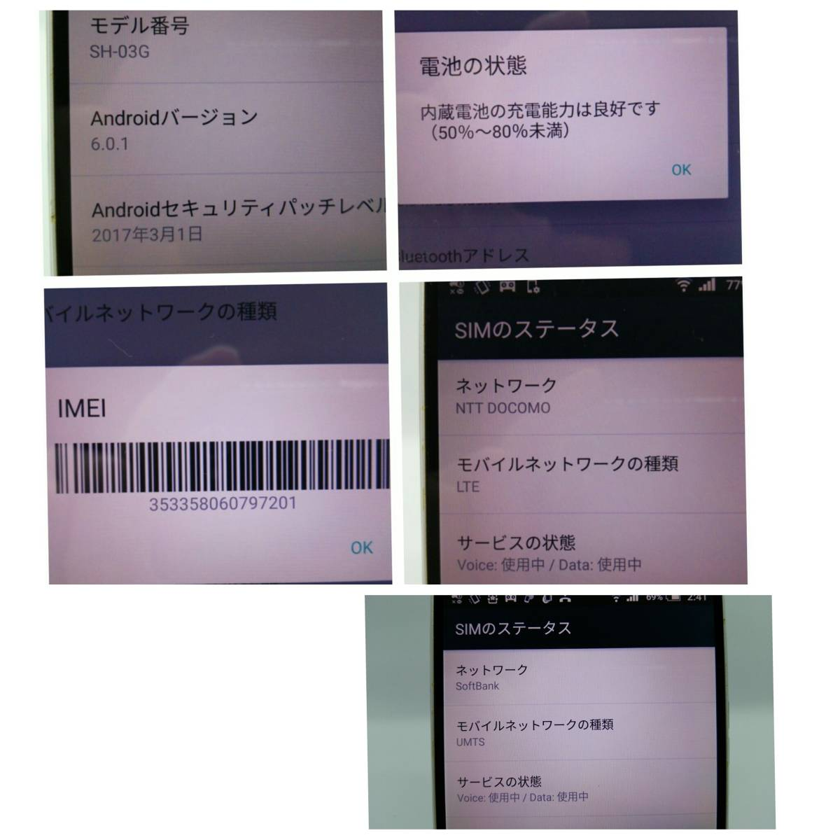 ※SIMロック解除済み※ docomo/AQUOS ZETA SH-03G(ブラック)5.5インチ Android6.0.1 オクタコア フルセグ ※本体のみ ※念の為ジャンク扱い_画像5