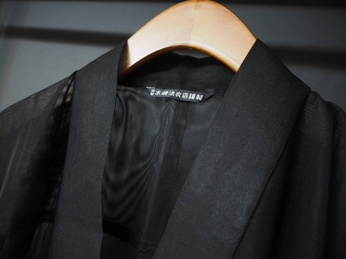 ◆紗織◆木崎法衣店◆未使用◆装束◆化繊◆黒地◆裄70㎝袖丈51㎝肩丈121㎝◆◆佛教神職七条袈裟五条袈裟横被装束神主巫女神社寺和尚_画像3