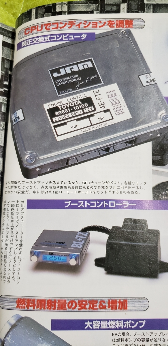 EP91 スターレット コンピューター JAMレーシングECU _画像2