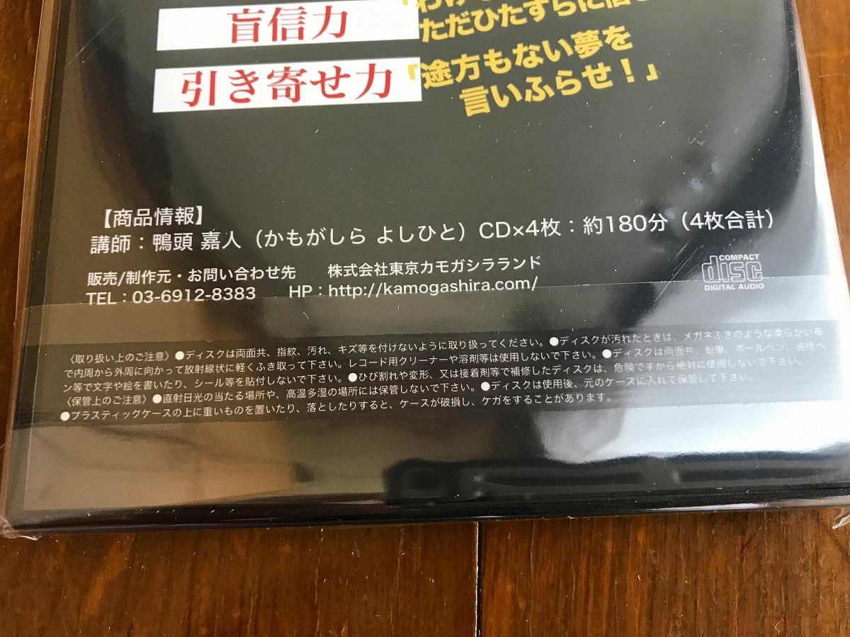 鴨頭嘉人 未開封完全未使用新品 「夢を叶える5つの力」定価32,400円 1円スタート CD4枚_画像5