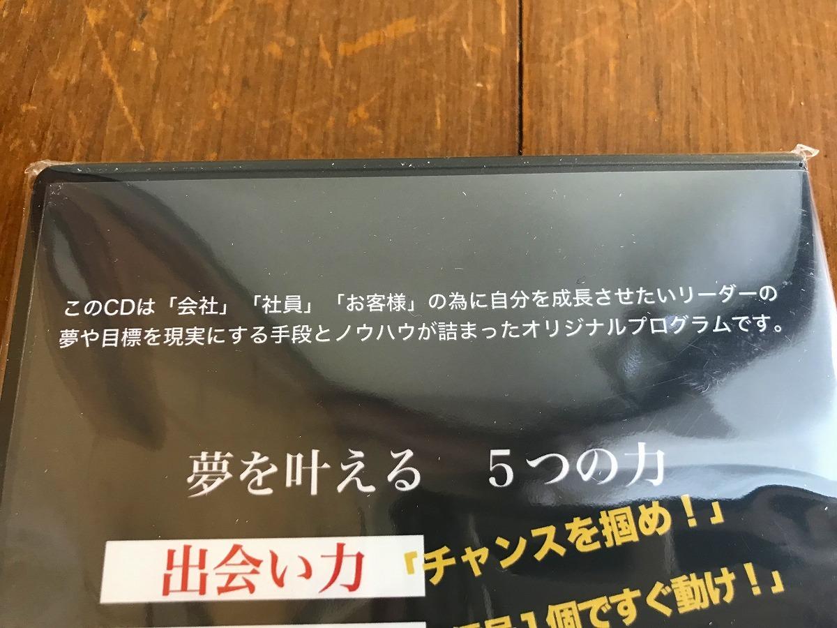 鴨頭嘉人 未開封完全未使用新品 「夢を叶える5つの力」定価32,400円 1円スタート CD4枚_画像6