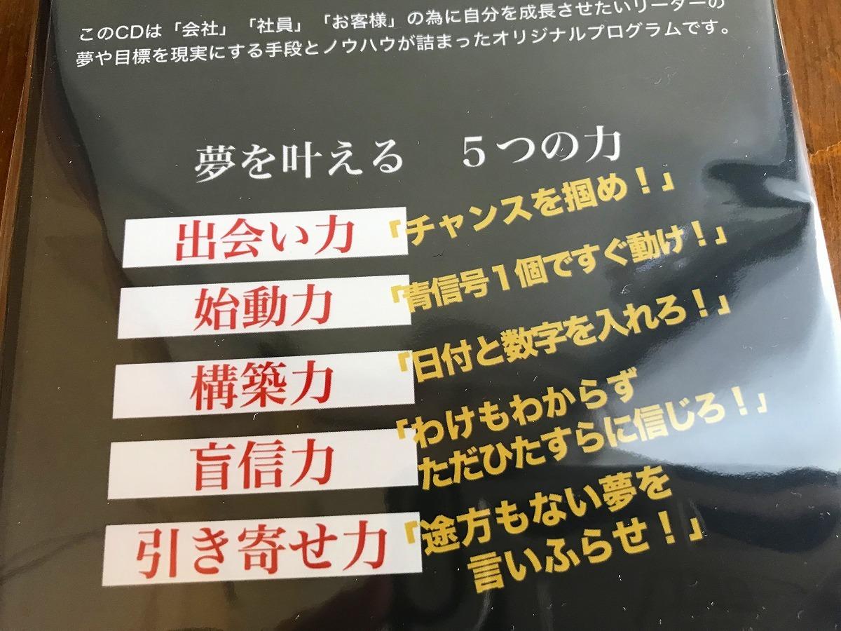 鴨頭嘉人 未開封完全未使用新品 「夢を叶える5つの力」定価32,400円 1円スタート CD4枚_画像4