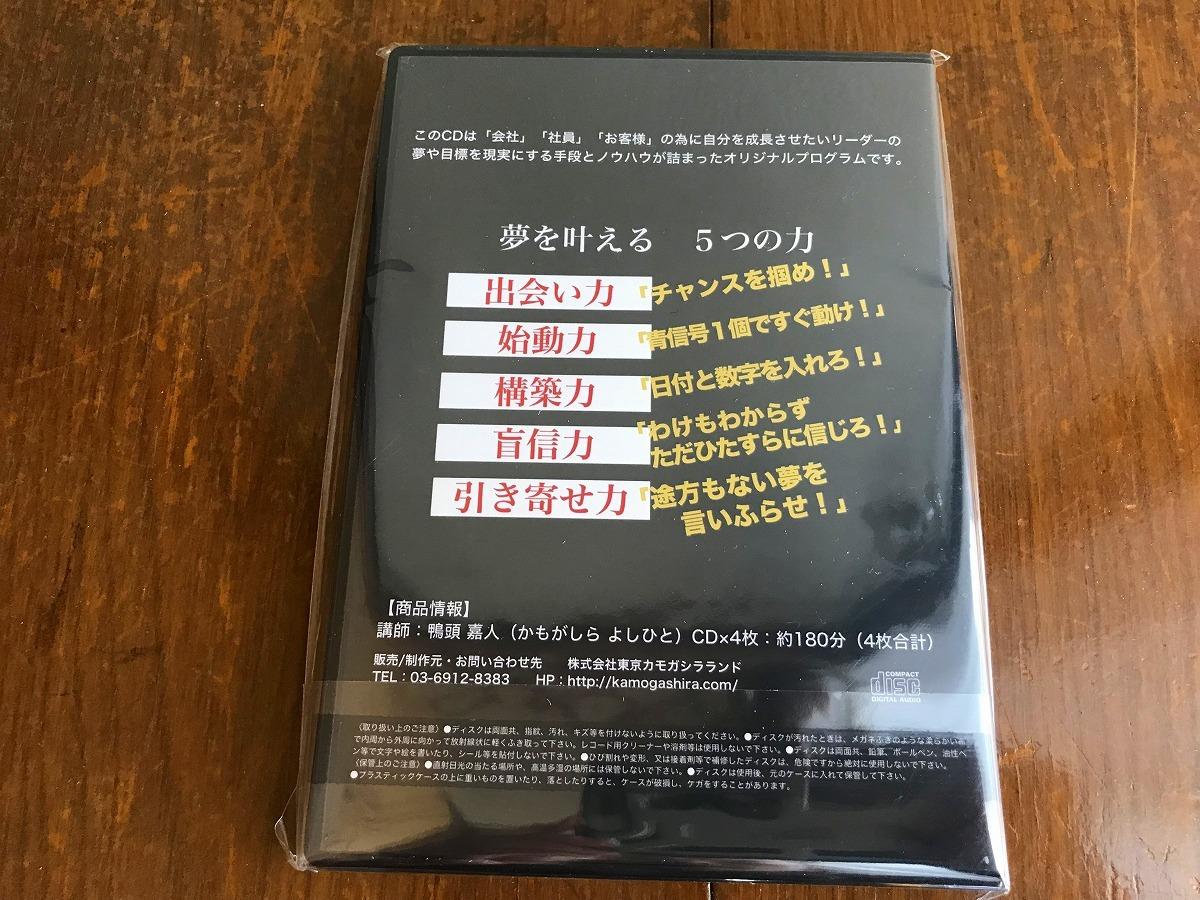 鴨頭嘉人 未開封完全未使用新品 「夢を叶える5つの力」定価32,400円 1円スタート CD4枚_画像7