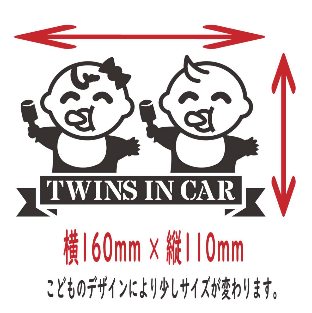 ☆TWINS IN CAR かわいい双子のベビーインカーステッカー お子様のデザイン・金色または銀色選べます。246_画像4