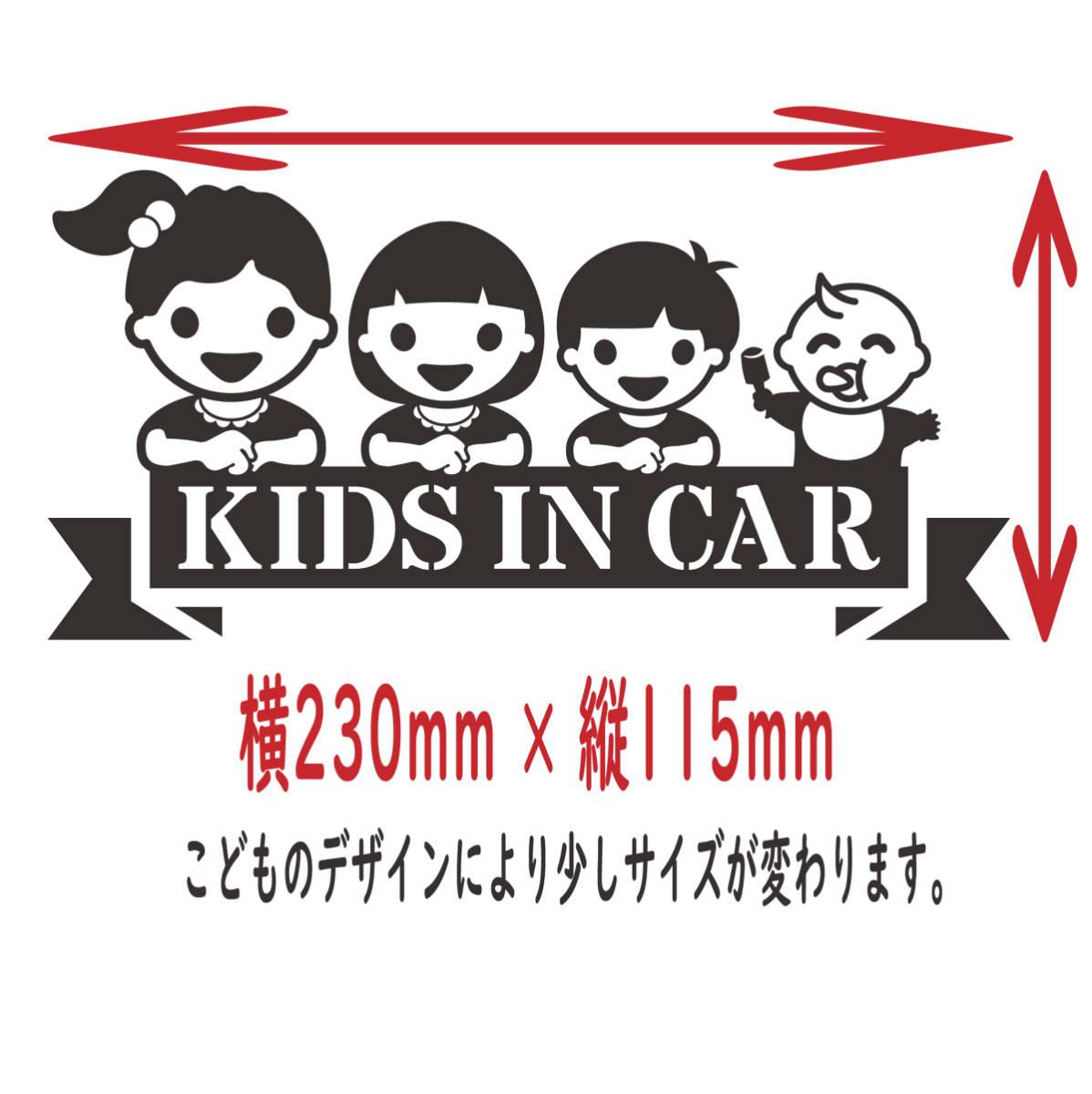 ●4人兄弟・姉妹 KIDSINCAR  ベビーインカーステッカー 選べるかわいい笑顔の子どもデザイン12種類 244_画像4