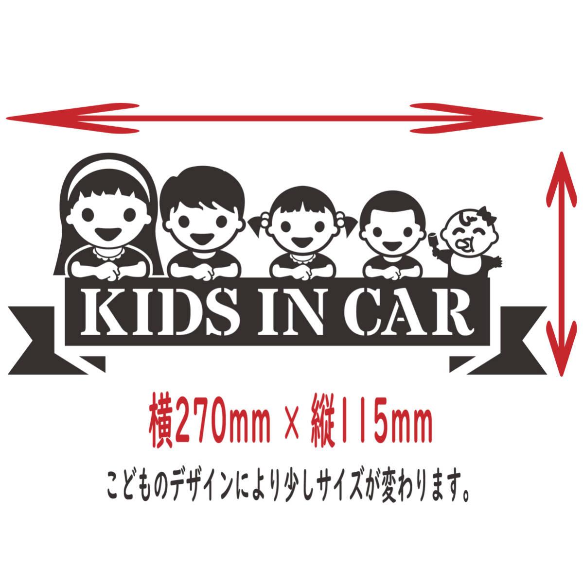 ●5人兄弟姉妹 KIDSINCAR  ベビーインカーステッカー お子様のデザイン・色選べます。245_画像4