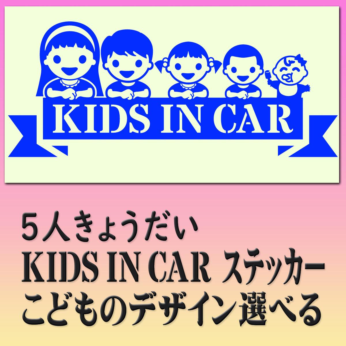 ●5人兄弟姉妹 KIDSINCAR  ベビーインカーステッカー お子様のデザイン・色選べます。245_画像1