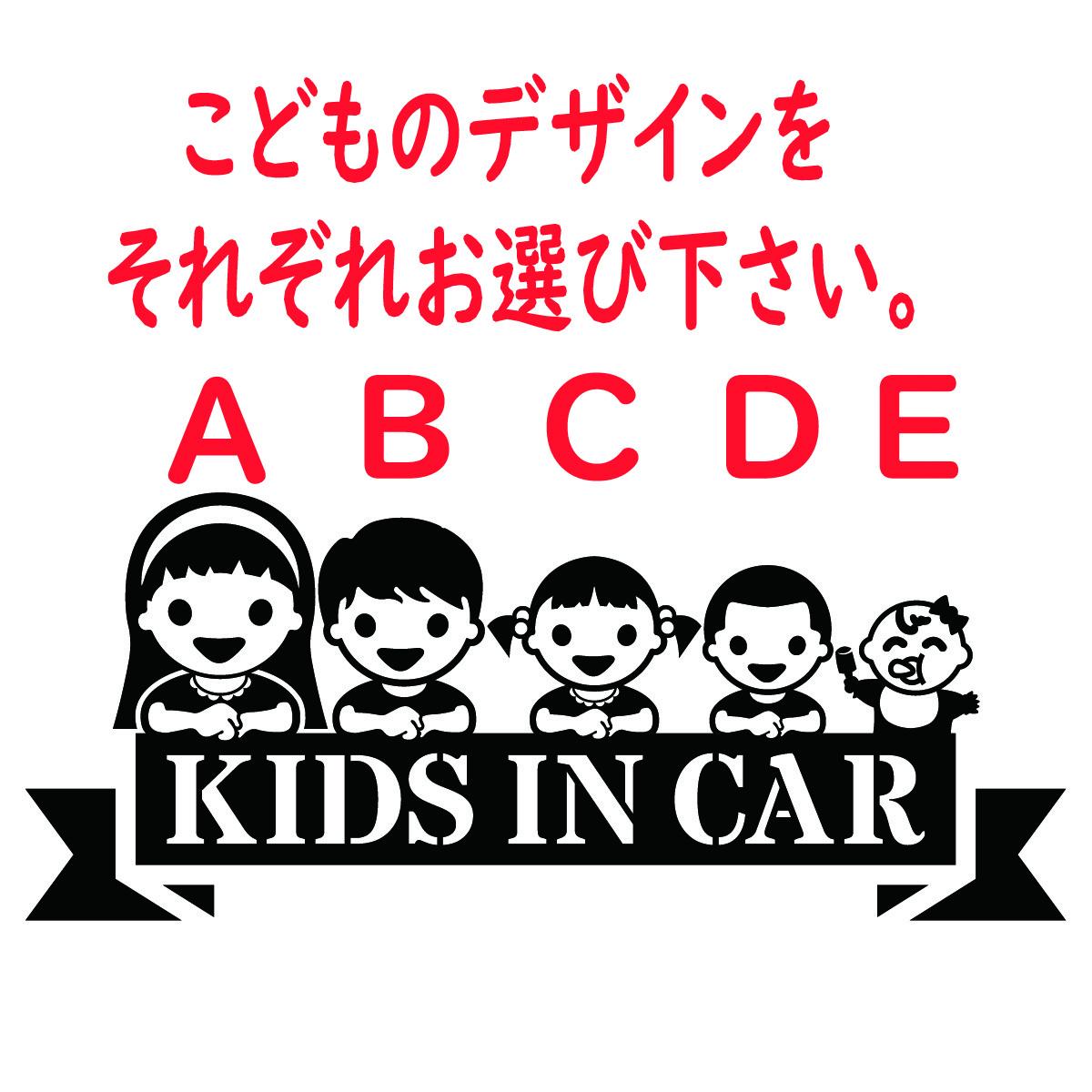 ●5人兄弟姉妹 KIDSINCAR  ベビーインカーステッカー お子様のデザイン・色選べます。245_画像2
